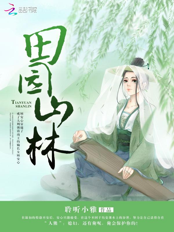 林尘夏初雪小说老子修仙回来了