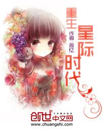 庶女传奇:名门替身妃_景德镇凡灯培训学校