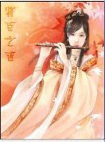 乔凌青萧燃全本免费阅读