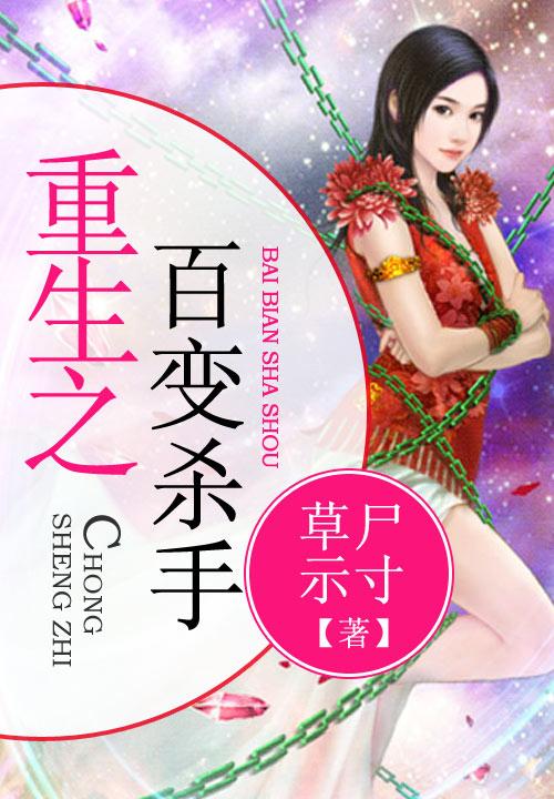 穿越千年爱惊心:此情妖娆_南宁由形电子有限公司