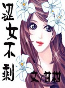 重生之鬼眼神瞳(出版影视)小说免费阅读完整版