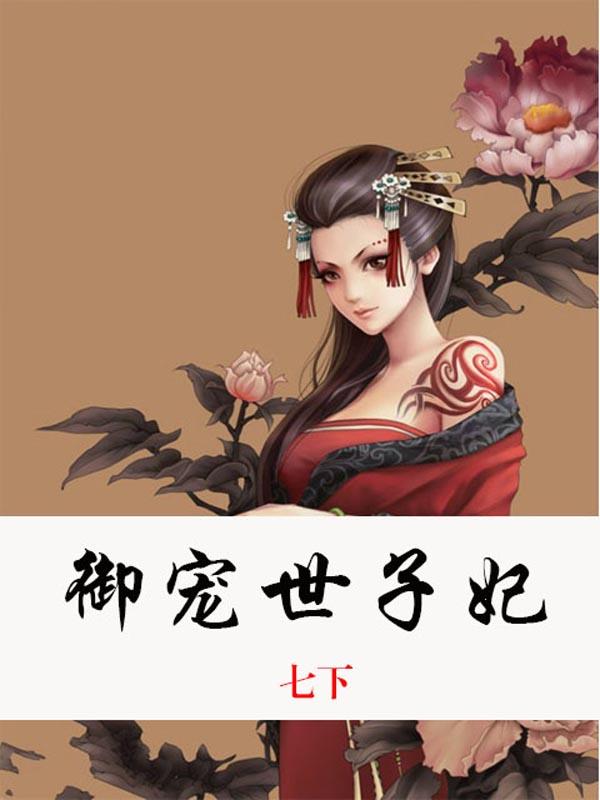 5.蛇仙女友苾笙