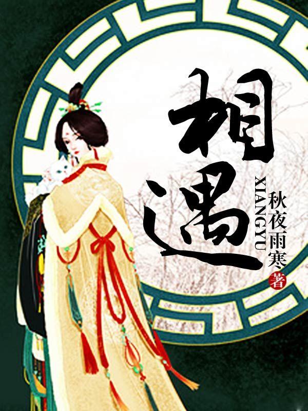 大唐公主与番王 本书来自K小首发说网
