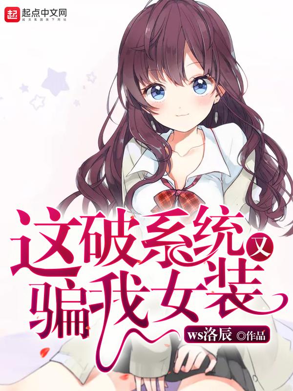 蜜宠甜心:竹马男神撩上瘾小说免费阅读